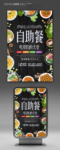 时尚大气自助餐美食宣传海报