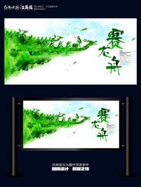 水彩创意端午节赛龙舟宣传展板设计