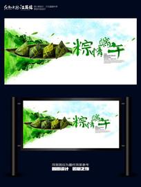 水彩创意粽情端午节宣传海报设计