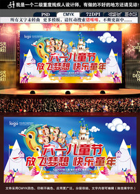 童心飞扬放飞梦想庆祝六一儿童节舞台背景