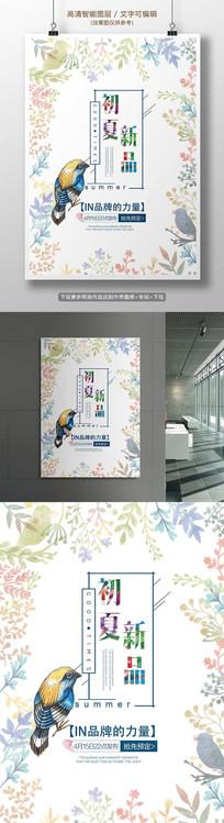 夏季新品活动促销海报