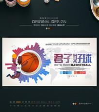 校园篮球队招生海报