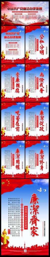 中国共产党廉洁自律准则全套展板