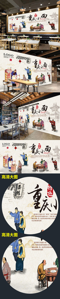 重庆小面面馆背景墙