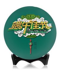 节日茶饼粽