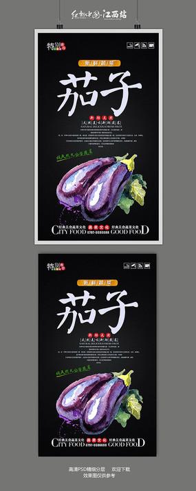 精美大气手绘茄子蔬菜海报