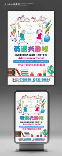 卡通英语兴趣班招生海报