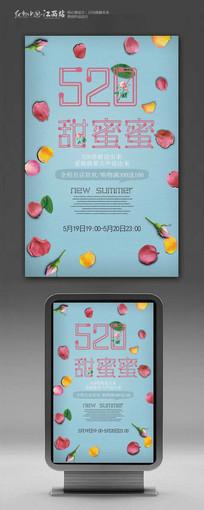 时尚潮流520情人节海报