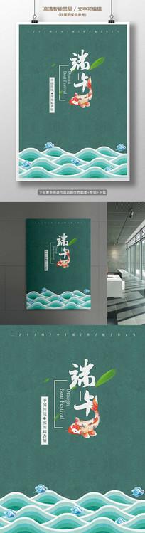 五月初五端午节文化海报