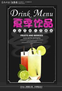 夏季饮品海报设计