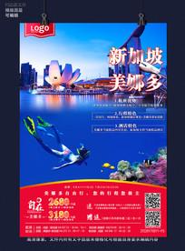 新加坡美娜多旅游海报美女潜水-