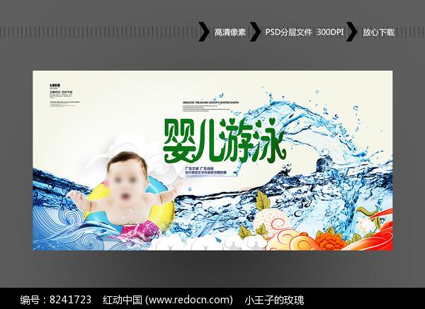 婴儿游泳海报设计图片