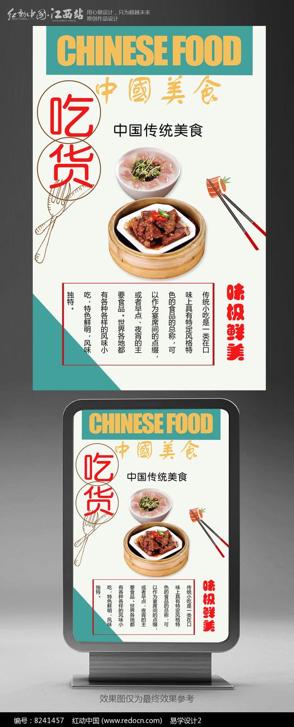 中国传统美食海报图片
