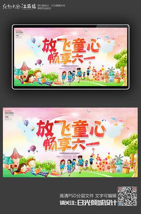 创意六一儿童节亲子活动背景展板