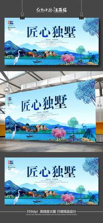 创意水彩匠心独墅房地产楼盘宣传海报