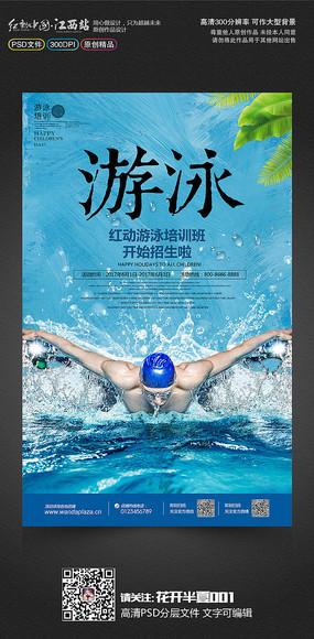 儿童游泳培训班招生