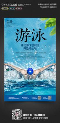 创意游泳培训班招生游泳比赛海报
