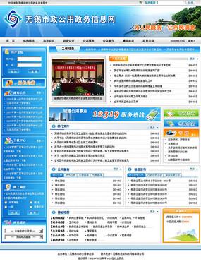 信息网网页