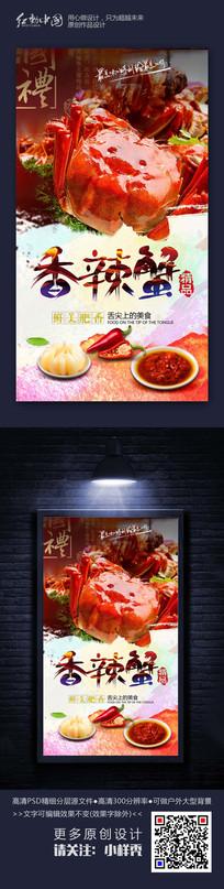 大气中国风香辣蟹餐饮美食海报
