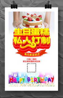 订制生日蛋糕促销宣传海报