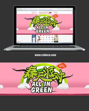 青春网页设计