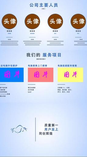 公司简介宣传片AE模板