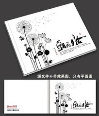 黑白风格画册封面