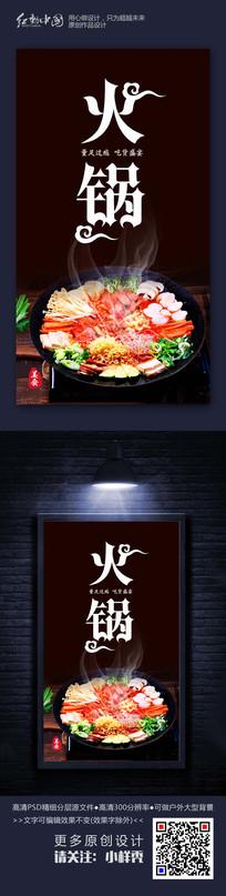 火锅美食餐饮宣传海报素材