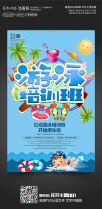 简约游泳培训班招生游泳比赛海报