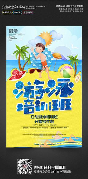 卡通游泳培训班招生游泳比赛海报