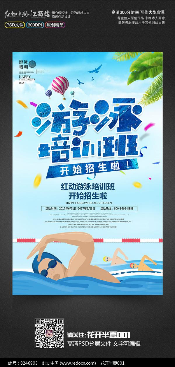 蓝色游泳培训班招生游泳比赛海报图片