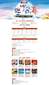 蓝色中秋促销活动网页专题设计模板