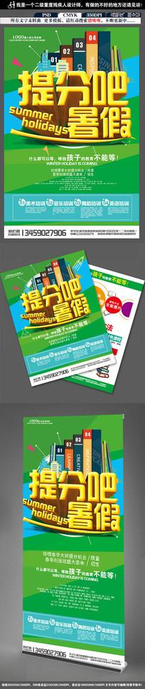 绿色大气暑假班补习班招生海报