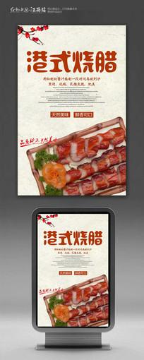 美味鲜香港式烧腊海报