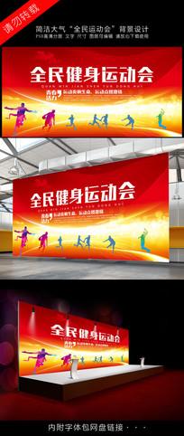 全民健身运动会背景设计
