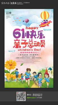 时尚大气61儿童节亲子活动海报设计