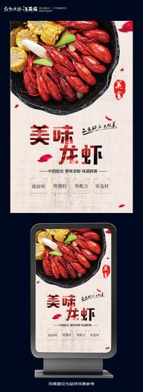 时尚大气美食宣传海报