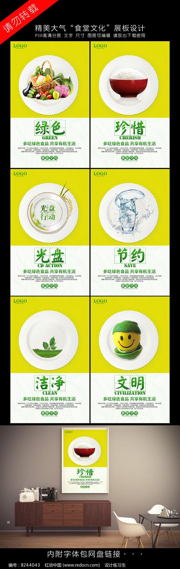 食堂文化宣传展板图片