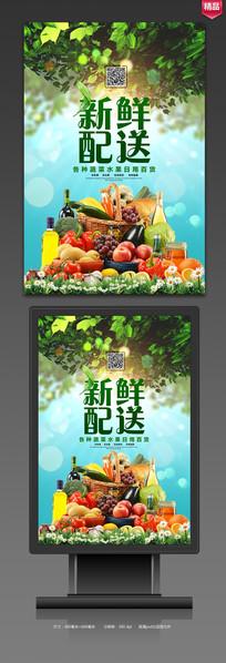 水果蔬菜百货配送海报