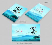 水墨房地产中国风画册封面设计