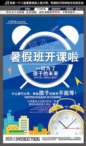 暑假班火热招生中海报模板设计
