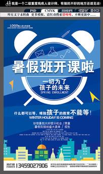 暑假补习班招生宣传海报设计