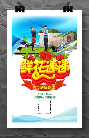 鲜花速递促销活动宣传海报