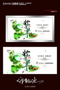 中国风粽情端午端午节海报设计