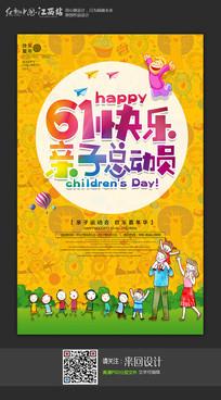 61儿童节亲子总动员宣传海报