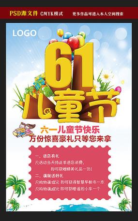 61节欢乐儿童节促销活动海报