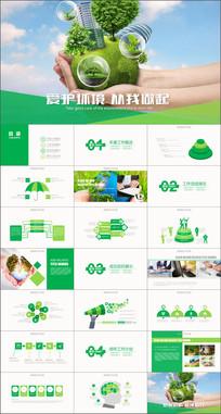 爱护环境绿色节能低碳环保PPT
