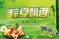 端午节粽夏飘香海报设计