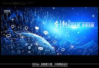 光线电子产品科技背景板设计模板