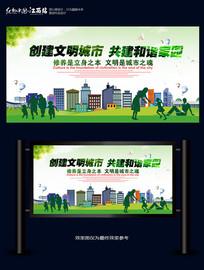 简约创建文明城市海报设计